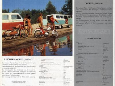 Легкий мопед «Рига-7» (1968-1976)