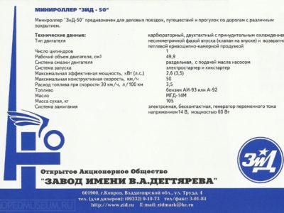 Мини-роллер ЗДК 2.501 «Аркан» (2000-2003)