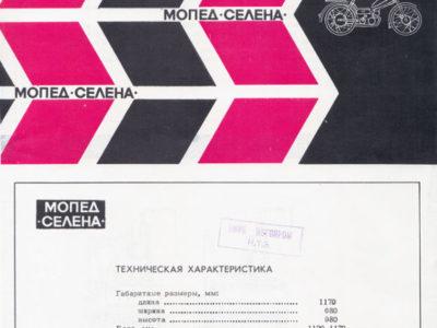 Двигатель ВКР-53