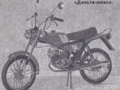Мокик «Дельта-Люкс» РМЗ-2.124Л (1986-…)