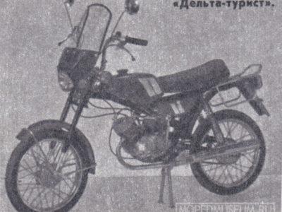 Мокик «Дельта-Турист» РМЗ-2.124 (1986-…)