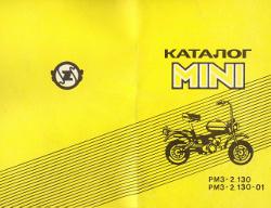 Минимокики РМЗ-2.130, РМЗ-2.130-01. Каталог деталей и сборочных единиц (1985)