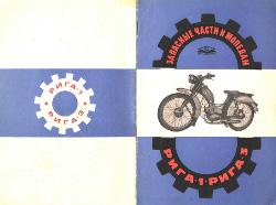 Запасные части к мопедам МП-043, РИГА-1, РИГА-3 (1969)
