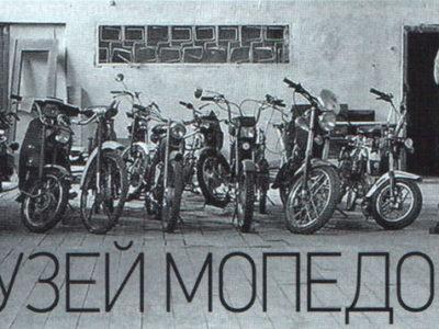 Первая заметка о Музее Мопедов