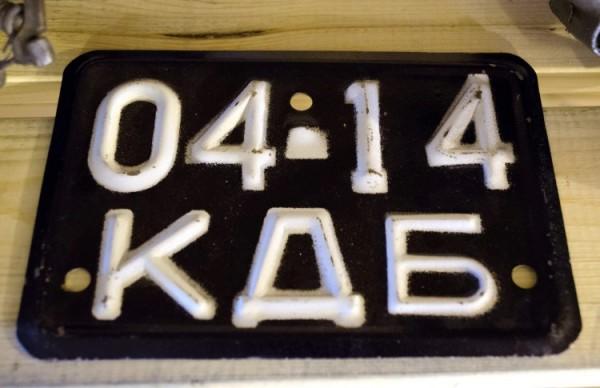 Номерной знак для мопеда времен СССР. Фото Дмитрия Миртича