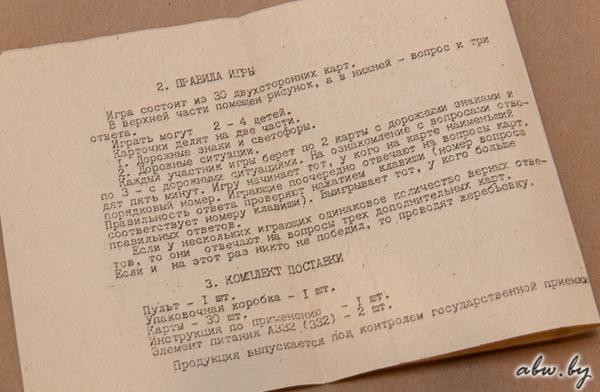 И трава зеленее, и солнце ярче: тест по советским карточкам ПДД