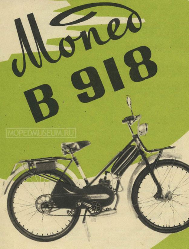 Мотовелосипед В-918 (1960)