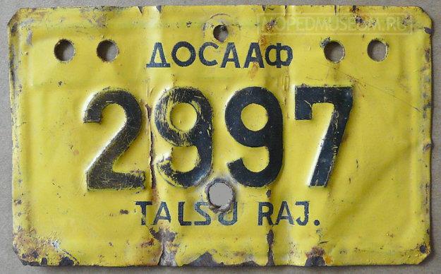 Велосипедные номерные знаки - Латвийская ССР
