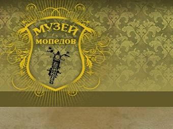 Сайту «Музей Мопедов» 6 лет!