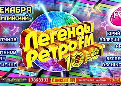 «ЛЕГЕНДЫ РЕТРО FM» 2014