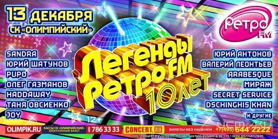 ЛЕГЕНДЫ РЕТРО FM 2014
