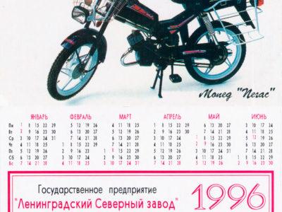 Ленинградский Северный завод