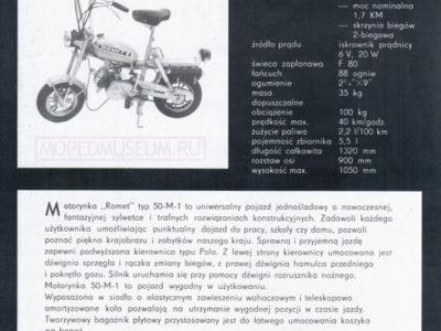 Predom Romet (ПНР)