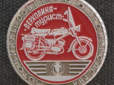 Львовский мотозавод