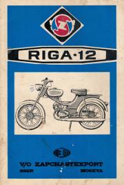 В/О Запчастьэкспорт. Мопед Riga-12.