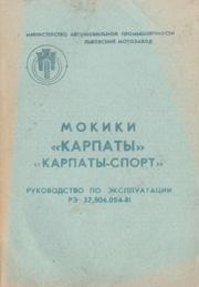 Львовский мотозавод. Мокики Карпаты, Карпаты-Спорт.