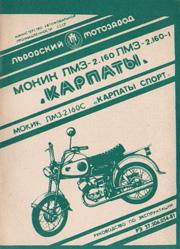 Львовский мотозавод. Мокик ЛМЗ-2.160 (ЛМЗ-2.160-1) Карпаты. Мокик ЛМЗ-2.160С Карпаты-Спорт.