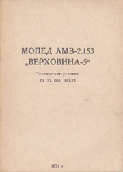 Министерство автомобильной промышленности СССР. Мопед ЛМЗ-2.153 Верховина-5.