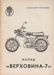 Львовский мотозавод. Мопед ЛМЗ-2.159 Верховина-7.