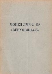 Министерство автомобильной промышленности СССР. Мопед ЛМЗ-2.158 Верховина-6.
