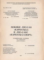 Министерство автомобильной промышленности СССР. Мокики ЛМЗ-2.161 Карпаты-2 и ЛМЗ-2.161С Карпаты-2-Спорт.