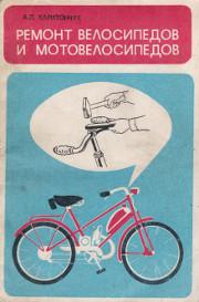 А. П. Харитончук. Ремонт велосипедов и мотовелосипедов.