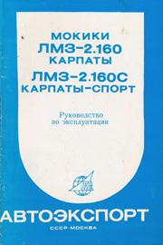 В/О Автоэкспорт. Мокики ЛМЗ-2.160 Карпаты, ЛМЗ-2.160С Карпаты-Спорт.
