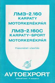 v/o Avtoexport. Mokicki ЛМЗ-2.160 Karpaty, ЛМЗ-2.160С Karpaty-Sport.