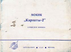 В/О Автоэкспорт. Мокик Карпаты-2.