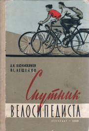 А. Н. Пюльккянен, В. С. Лещенко. Спутник велосипедиста.
