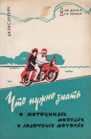 Б. И. Писаревич. Что нужно знать о мотоциклах, мопедах и лодочных моторах.