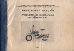 Рижский мотозавод Саркана Звайгзне. Мокик РМЗ-2.122-02.