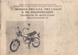 Рижский мотозавод Саркана Звайгзне. Мокики РМЗ-2.124, РМЗ-2.124-01 и их модификации.