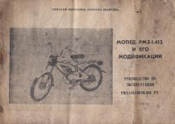 Рижский мотозавод Саркана Звайгзне. Мопед РМЗ-1.413 и его модификации.