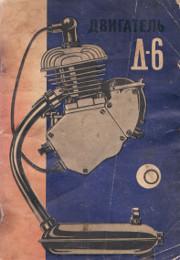 Ленинградский машиностроительный завод Красный Октябрь. Двигатель Д6 (Д6У) для мотовелосипедов и легких мопедов.