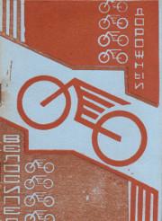Велосипедный завод им. Фрунзе. Велосипеды дорожные моделей 10В, 20В и 21В.
