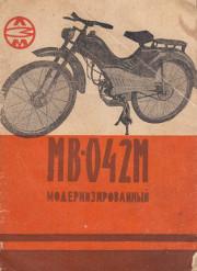 Львовский завод мотовелосипедов. Мотовелосипед МВ-042М.