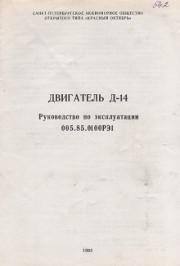Санкт-Петербургское АООТ Красный Октябрь. Двигатель Д-14.