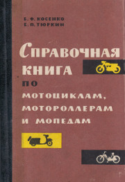 Б. Ф. Косенко, Б. П. Тюркин. Справочная книга по мотоциклам, мотороллерам и мопедам.