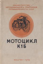 Главмотовелопром, Киевский мотоциклетный завод. Мотоцикл К1Б.