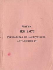 Мокик ИЖ 2.673. Руководство по эксплуатации.