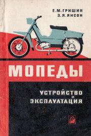 Е. М. Гришин, З. Я. Янсон. Мопеды, устройство и эксплуатация.
