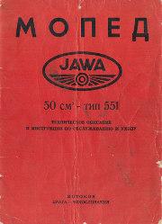 Мопед JAWA 50 см - тип 551. Техническое описание и инструкция по обслуживанию и уходу.