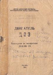ЛМПО Красный Октябрь, Боровичский завод Двигатель. Двигатель Д 8 Э.