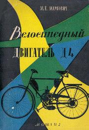 М. Е. Маркович. Велосипедный двигатель Д4.