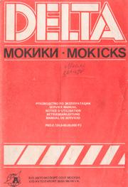 В/О Автоэкспорт. Мокики Delta.