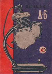 Ленинградский машиностроительный завод Красный Октябрь. Двигатель Д6 для мотовелосипедов.
