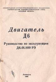 Ленинградский машиностроительный завод Красный Октябрь. Двигатель Д6.
