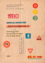 Львовский мотозавод. Мопед ЛМЗ-2.158 Верховина-6.