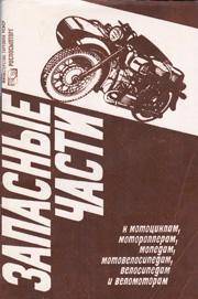Министерство торговли РСФСР, Роспосылторг. Запасные части к мотоциклам, мотороллерам, мопедам, мотовелосипедам, велосипедам и веломоторам.